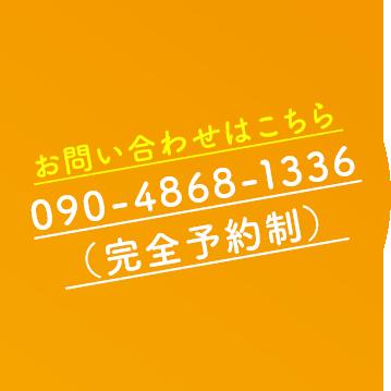 090-4868-1336