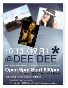Deedee_flyer-3 のコピー